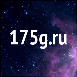 175g.ru